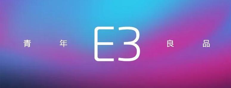 写在魅蓝E3发布前夜